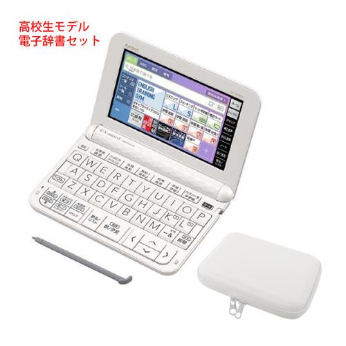 (カシオ高校生電子辞書セット)(名入れ対応可)EX-word XD-Z4800WE ホワイト 辞書ケース(ホワイト)・保護フィルム付 2018年度モデル (快適家電デジタルライフ)