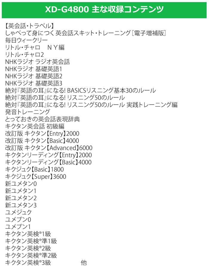 (メーカー再生品)(名入れ対応可)カシオ 電子辞書 EX-word XD-G4800PK ライトピンク 高校生モデル CASIO 2017年モデル XDG4800