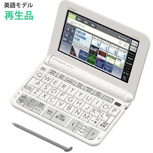 (メーカー再生品)(名入れ対応可)カシオ 電子辞書 EX-word XD-Z9800WE ホワイト 英語強化モデル CASIO 2018年モデル XDZ9800