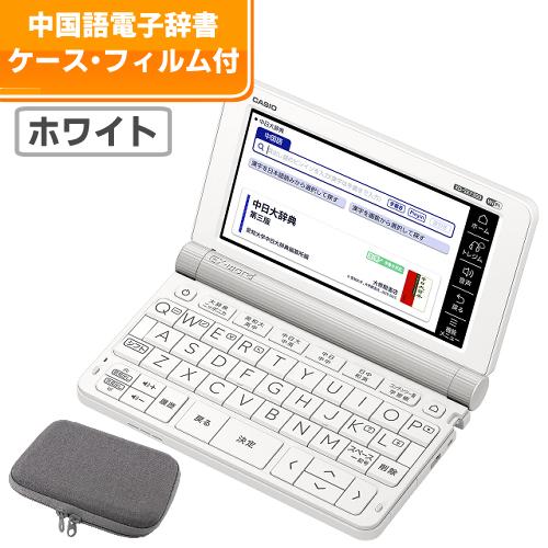 名入れは有料対応可 カシオ 電子辞書セット EX-word 供え XD-SX7300WE セールSALE%OFF ホワイト 快適家電デジタルライフ 中国語モデル 2020年度モデル