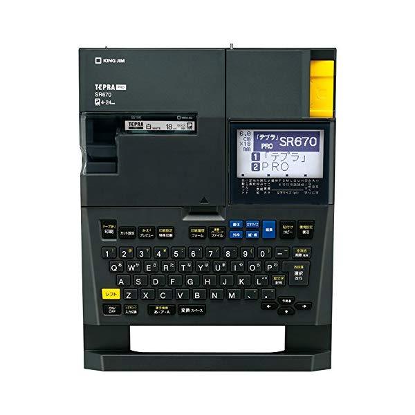 【高速印刷】キングジム ラベルプリンターSR670 テプラPRO [KINGJIM][TEPRA/テプラプロ/ラベル/シール][送料無料]【快適家電デジタルライフ】