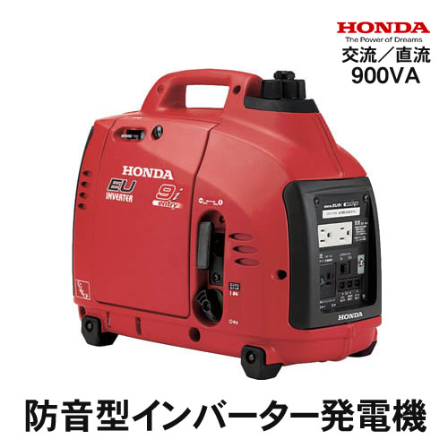 【HONDA(ホンダ)/発電機】 防音型インバーター発電機 EU9IT1JN3 900VA(交流/直流)【快適家電デジタルライフ】