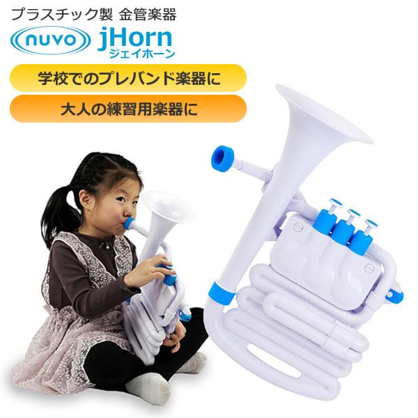 プラスチック 管楽器 jHorn ジェイホーン 白 青 NUVO ヌーボ N610JHWBL 防水 Bb調/C調(快適家電デジタルライフ)