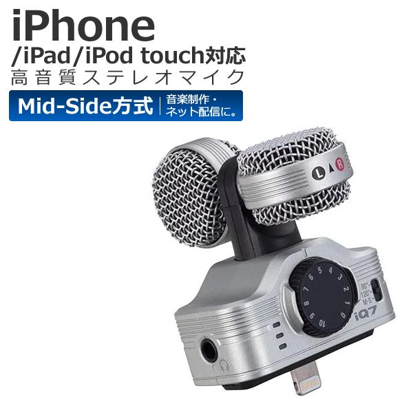 iPhone iPad iPod Touch 対応 ZOOM iQ7 iphone用 録音 快適家電デジタルライフ ズーム オーディオマイク ショップ 往復送料無料 マイク iphone対応 MSステレオマイク