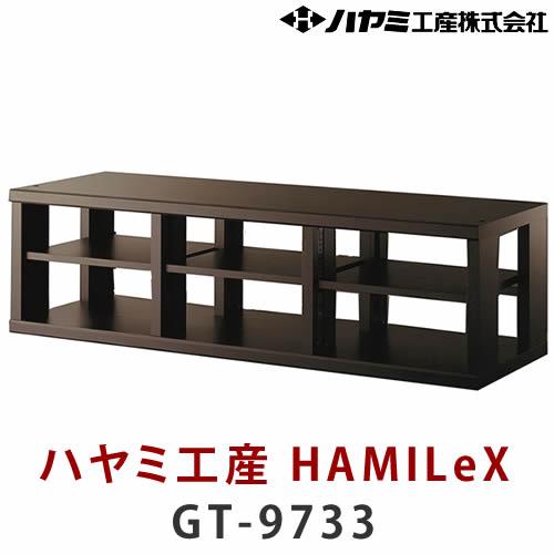 【メーカー直送】【代引不可】 ハヤミ工産 【オーディオラック】 HAMILeX (ハミレックス) GT-9733 【ラッピング不可】【快適家電デジタルライフ】
