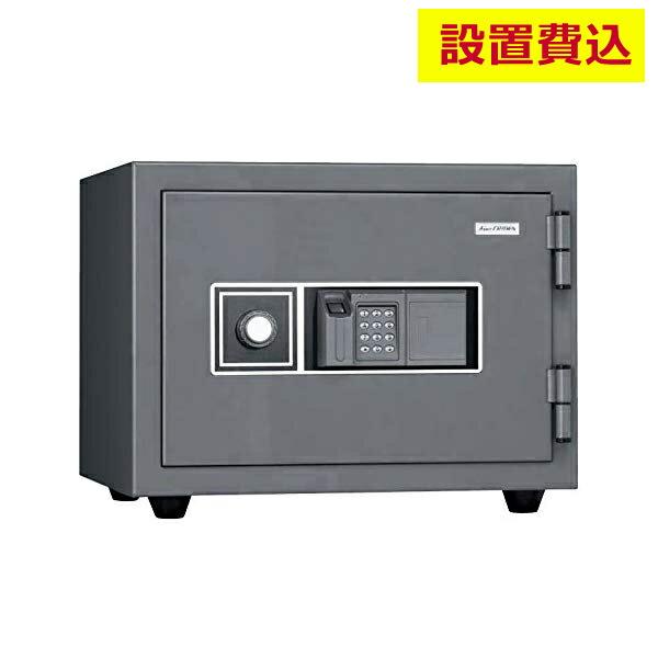 (メーカー直送)(代引不可) 日本アイ・エス・ケイ(指紋認証耐火金庫)KMX-20FPE 設置費込(ラッピング不可)【快適家電デジタルライフ】