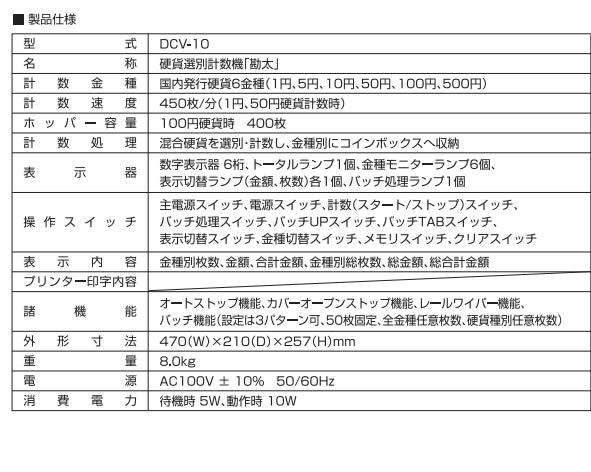 即納】 ダイト【硬貨計数機】DCV-10 【ラッピング不可】【快適家電 ...
