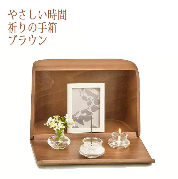 日本香堂 仏具 やさしい時間祈りの手箱 ブラウン ラッピング不可 92462 低価格化 絶品