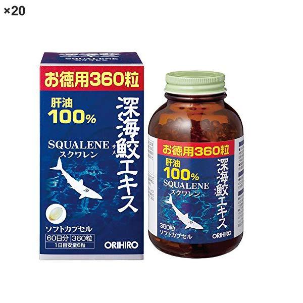 (20点セット)(サプリメント)オリヒロ 深海鮫エキスカプセル徳用 360粒 (ラッピング不可)(快適家電デジタルライフ)