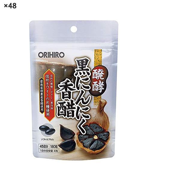 (48点セット)(サプリメント)オリヒロ 醗酵黒にんにく香醋 180粒 (ラッピング不可)(快適家電デジタルライフ)