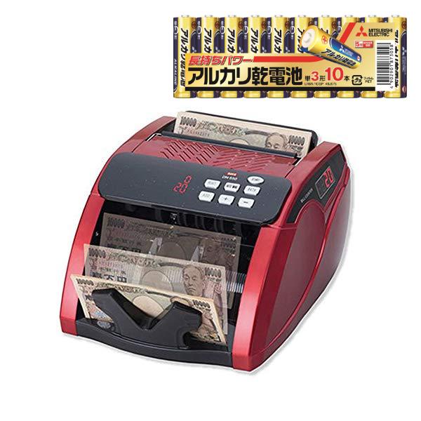(セット)(紙幣計数機)ダイト DN-550 +(アルカリ乾電池)単三×10本 (ラッピング不可)(快適家電デジタルライフ)