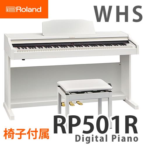 (メーカー直送)(代引不可) (電子ピアノ) ローランド RP-501R-WHS ホワイト 椅子付 (ラッピング不可)