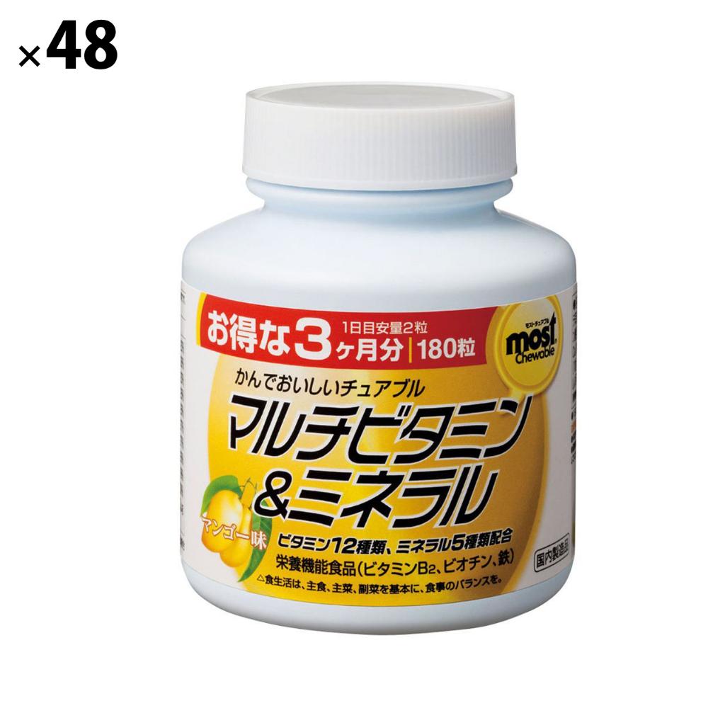 (48点セット)(サプリメント) オリヒロ MOSTチュアブルマルチビタミン&ミネラル (ラッピング不可)(快適家電デジタルライフ)