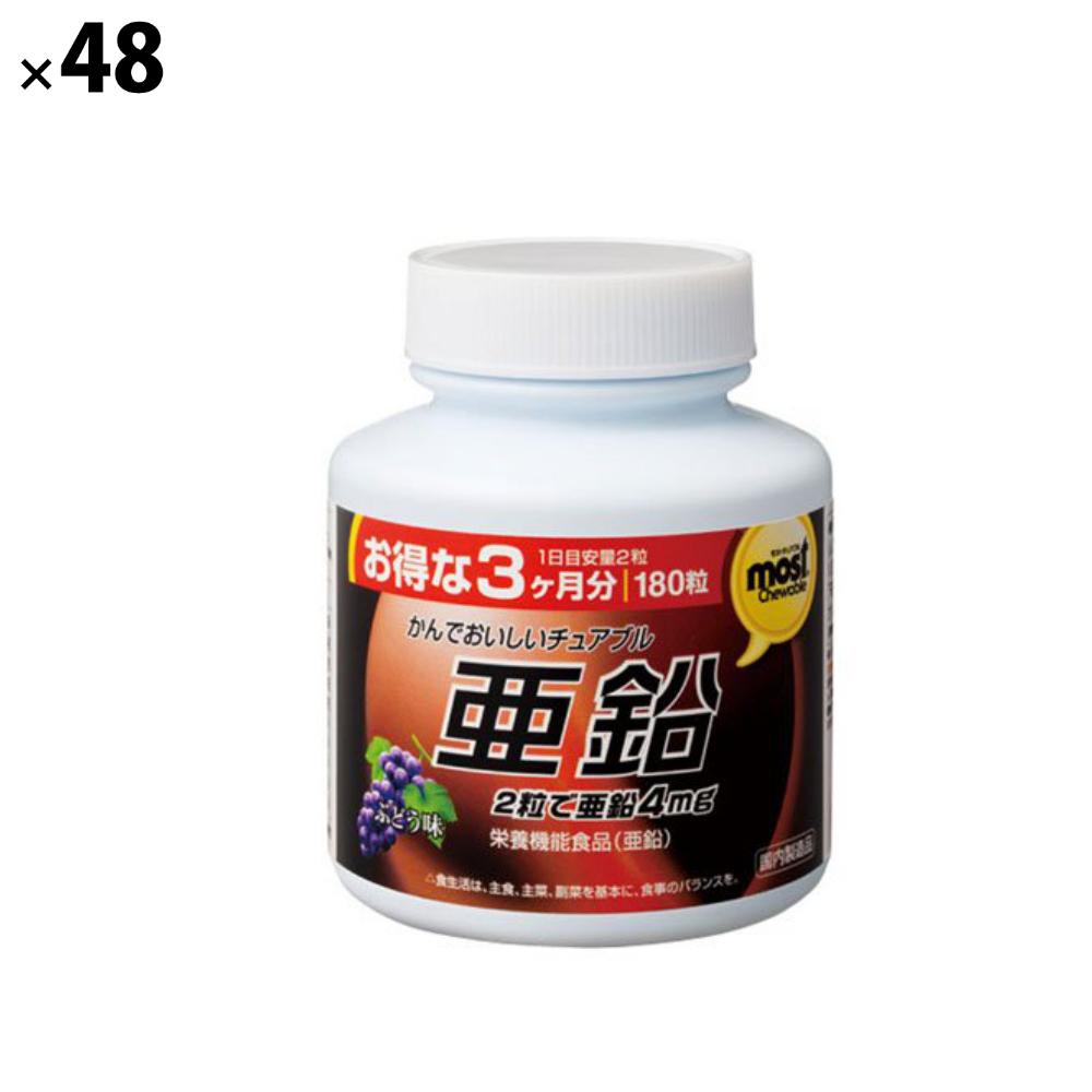 (48点セット)(サプリメント) オリヒロ MOSTチュアブル亜鉛 (ラッピング不可)(快適家電デジタルライフ)