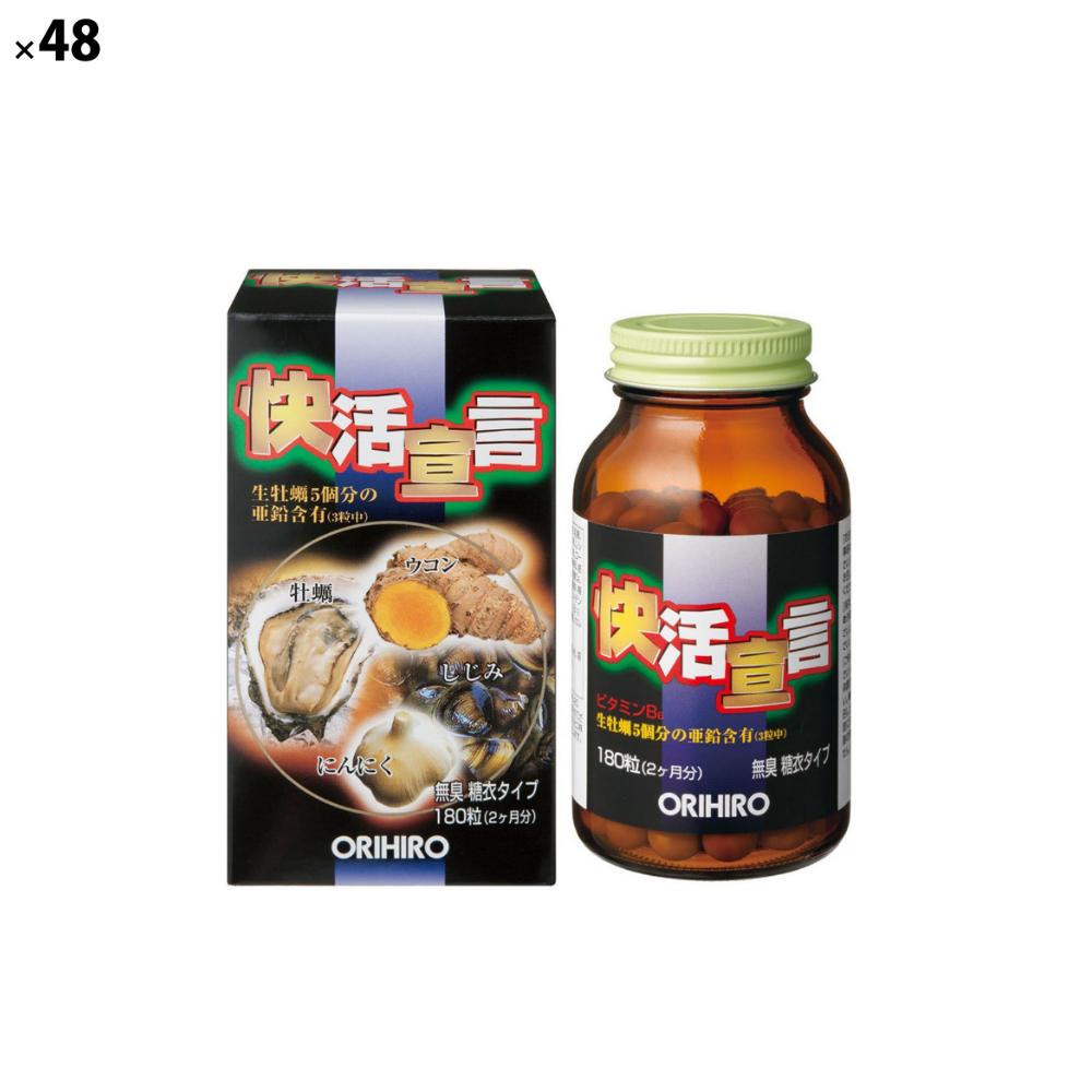 (48点セット)(サプリメント) オリヒロ 快活宣言 (ラッピング不可)(快適家電デジタルライフ)