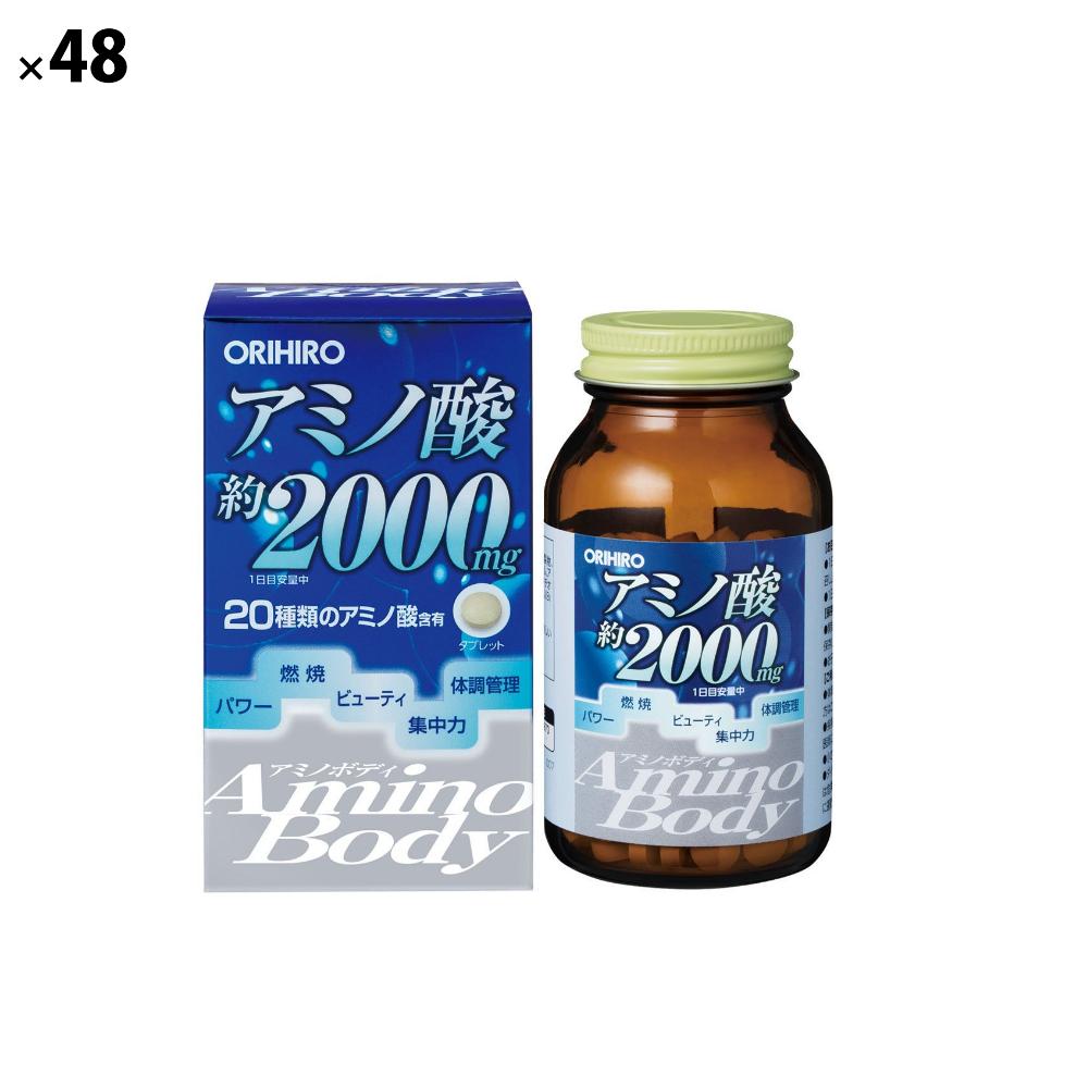 (48点セット)(サプリメント) オリヒロ アミノボディ粒 (ラッピング不可)(快適家電デジタルライフ)