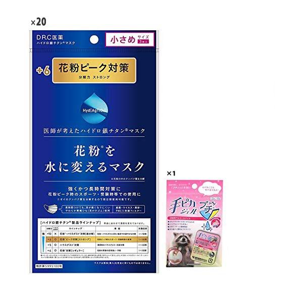 (20点セット)DRC医薬 花粉を水に変えるマスク 花粉ピーク対策用+6小さめ 3枚入(くもり止めなし)+健栄製薬 手ピカジェル プチ 1個付(快適家電デジタルライフ)