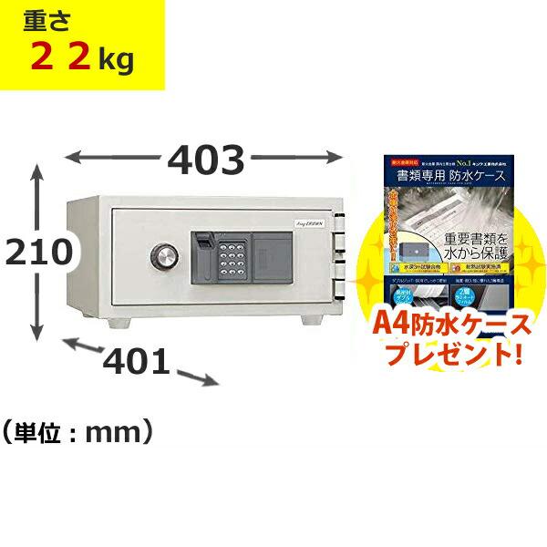 (メーカー直送)(代引不可) (セット) 日本アイ・エス・ケイ(指紋認証耐火金庫)CPS-FPE-A4 +(防水ケース)WPS-A4SL (設置費込) 設置費込(ラッピング不可)【快適家電デジタルライフ】