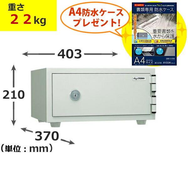 +(防水ケース)WPS-A4SL (快適家電デジタルライフ)(メーカー直送)(代引不可)1年保証!【快適家電デジタルライフ】 設置費込 日本アイ・エス・ケイ(ワンキー式耐火金庫)CPS-A4 (セット)