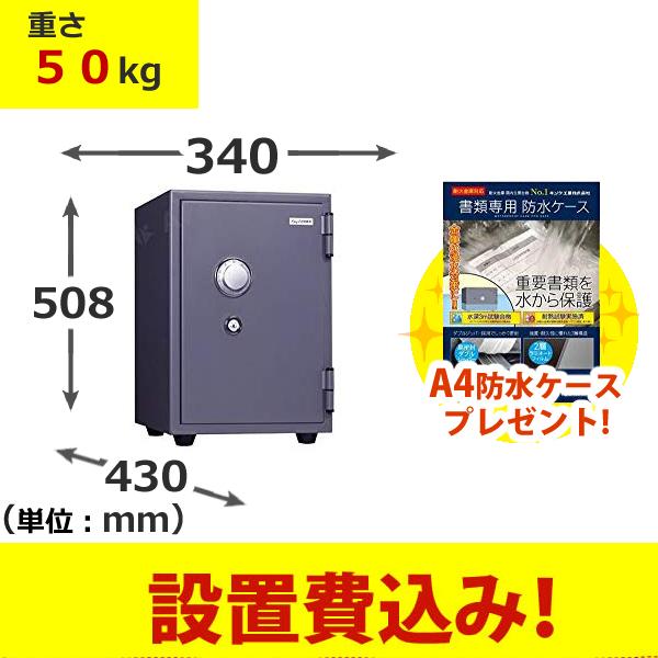 (メーカー直送)(代引不可) (セット) 日本アイ・エス・ケイ(キングスーパーダイヤル耐火金庫)KS-20SD-T ダークグレー +(防水ケース)WPS-A4SL (設置費込) 設置費込(ラッピング不可)【快適家電デジタルライフ】
