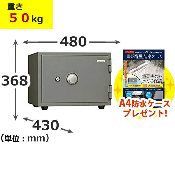 (メーカー直送)(代引不可)1年保証! (セット) 日本アイ・エス・ケイ(キングスーパーダイヤル耐火金庫)KS-20SD ダークグレー +(防水ケース)WPS-A4SL (設置費込) 設置費込【快適家電デジタルライフ】