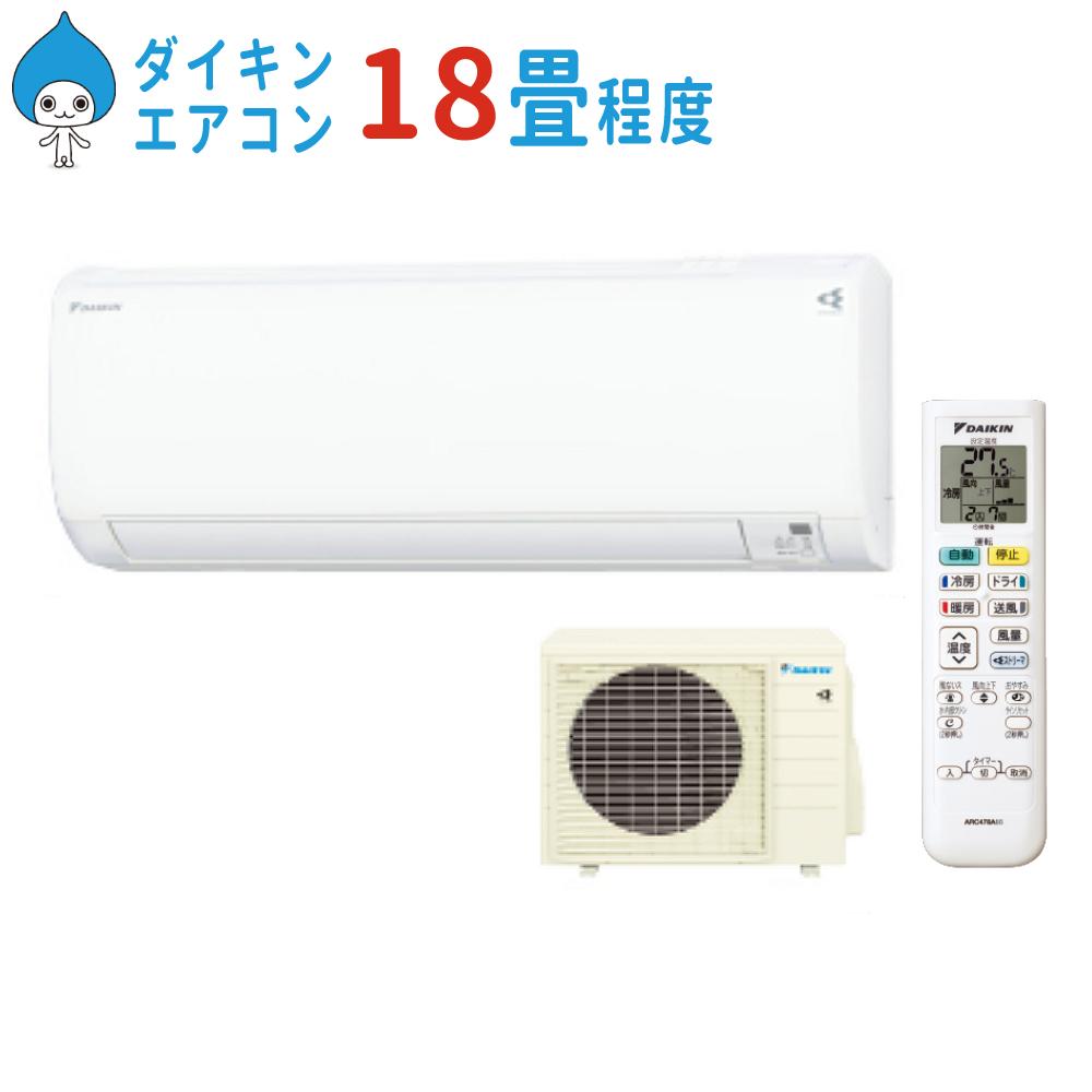 (冷暖エアコン) ダイキン S56YTEP-W(F56YTEP-W+R56YEP)暖房 15~18畳 /冷房 15~23畳 Eシリーズ コンパクト(ラッピング不可)(快適家電デジタルライフ)