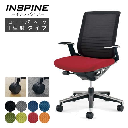 コクヨ (オフィスチェア) インスパイン CR-GA2501E6(ブラックフレーム/ローバック/T型肘)(座面カラー・キャスター選択式)(ラッピング不可)(快適家電デジタルライフ)