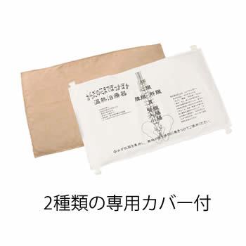 クロシオ (マッサージ器)(58217) 温熱治療器 ぽっかぽか (ラッピング不可)(快適家電デジタルライフ)