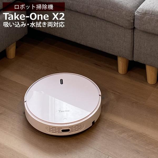(ポイント10倍中!)アイライフジャパン (ロボット掃除機) Take-One X2 (ラッピング不可)(快適家電デジタルライフ)