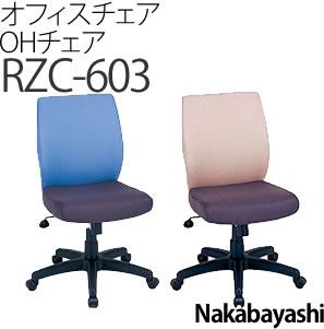 ナカバヤシ 【オフィスチェア】 OHチェア RZC-603 [カラー選択式]【快適家電デジタルライフ】