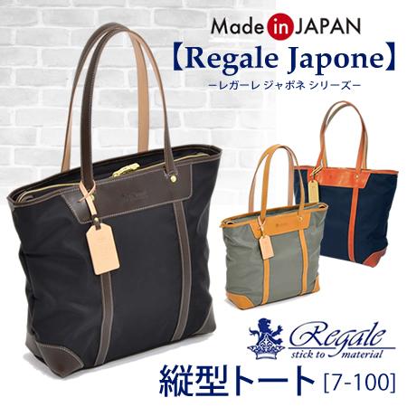 エンドー鞄 【トートバッグ】 Regale Japone(レガーレ ジャポネ) 縦型トート [7-100] [カラー選択式] 【ラッピング不可】【快適家電デジタルライフ】