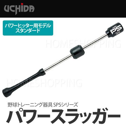 ウチダ 野球練習グッズ パワースラッガー SPS-85SBK 【パワーアップ練習用】【快適家電デジタルライフ】