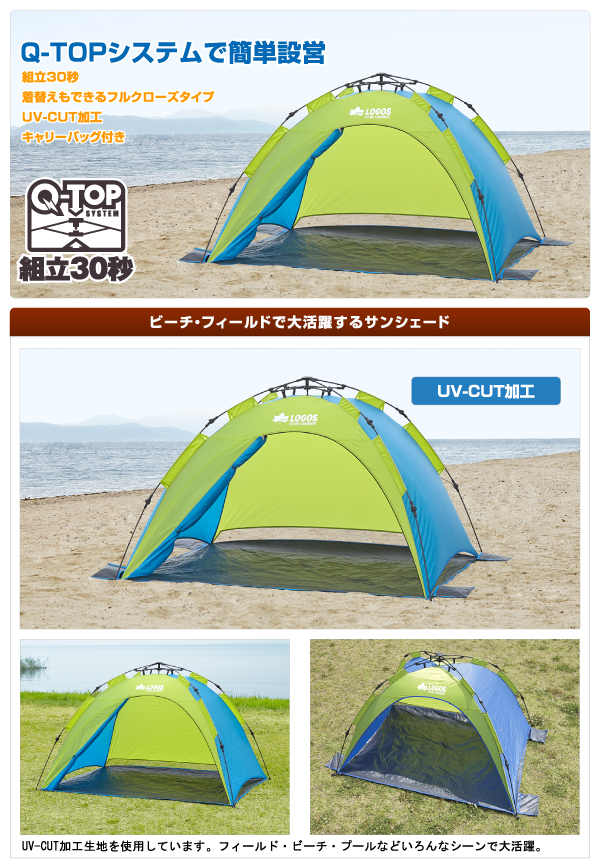 ロゴス サンシェード 71600503 Q-TOP フルシェード 200