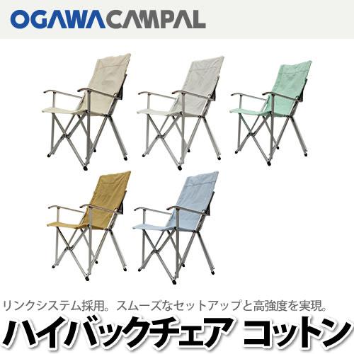 小川キャンパル ハイバックチェアコットン(1908) 【カラー5色】【快適家電デジタルライフ】