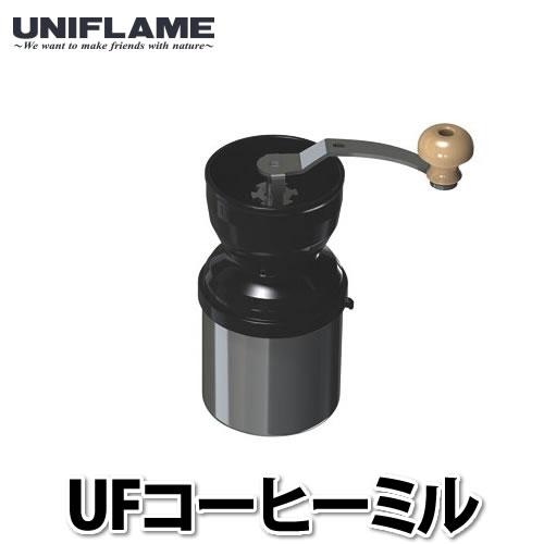 ユニフレーム 664070 UFコーヒーミル