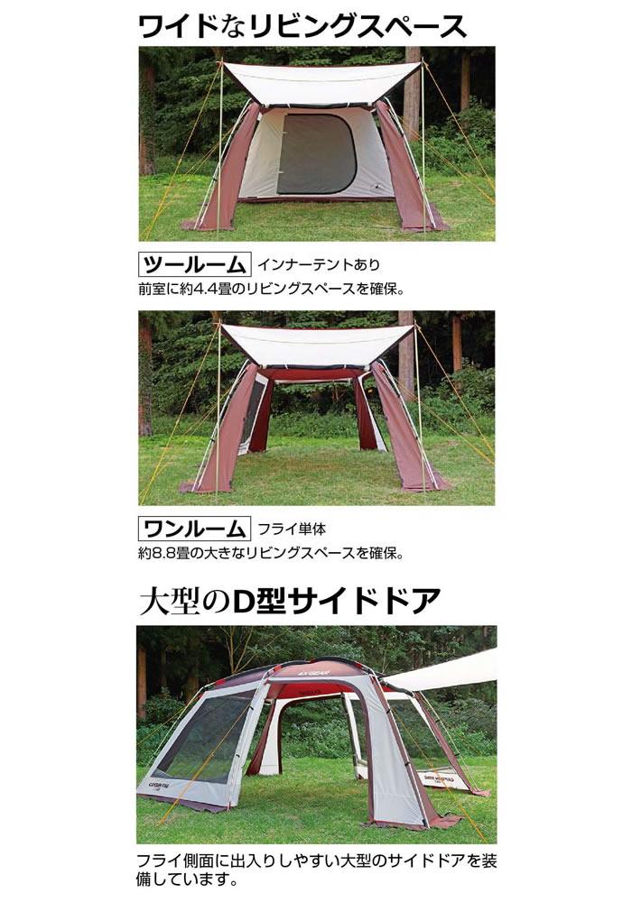 キャプテンスタッグ テント エクスギア スクリーンツールームドーム UA-0021 [UA-21]