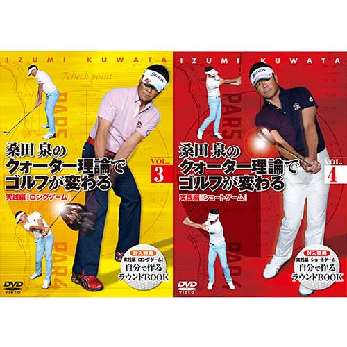 桑田泉のクォーター理論でゴルフが変わる vol.3+vol.4 2巻セット [DVD]【快適家電デジタルライフ】