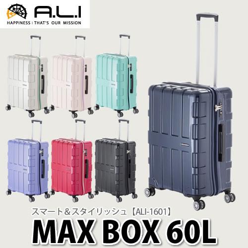【★ポイント10倍中!】【送料無料】アジアラゲージ スーツケース MAX BOX 60L ALI-1601 【ラッピング不可】