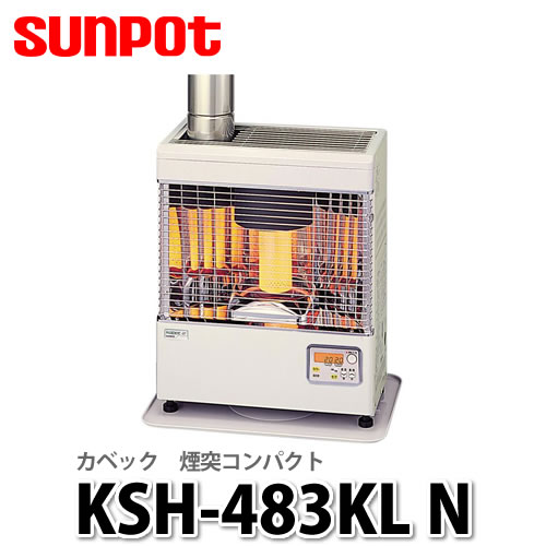 【代引き不可】サンポット 石油暖房機 カベック 煙突コンパクト KSH-483KL N(ホワイト) 【ラッピング不可】【快適家電デジタルライフ】