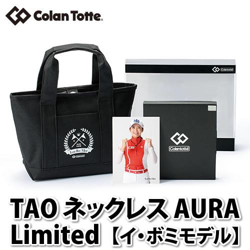 【磁気ネックレス】コラントッテ TAO ネックレス AURA Limited 【イ・ボミモデル】【快適家電デジタルライフ】