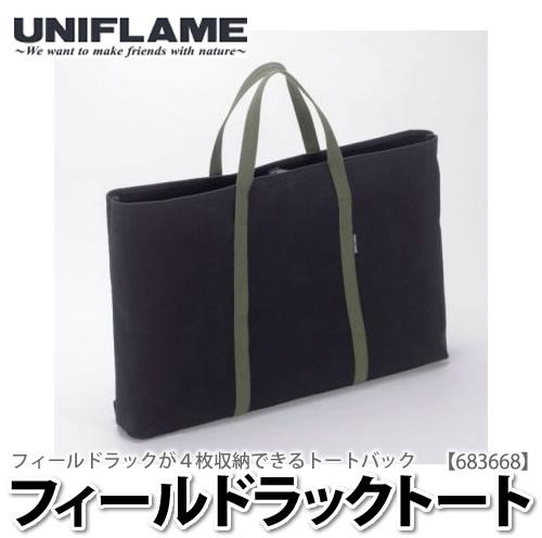 UNIFLAME(ユニフレーム)フィールドラックトート 683668 (ケース)(ラッピング不可)