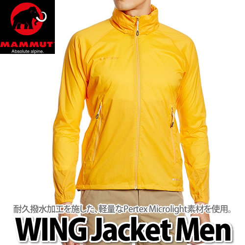 マムート【ウェア】WING Jacket Men 1010-25480-1219 radiant【メンズ/男性用】【ラッピング不可】【快適家電デジタルライフ】