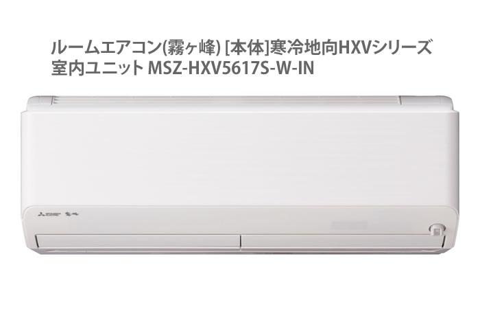 【】【暖房エアコン】三菱電機ルームエアコンズバ暖霧ヶ峰MSZ-HXV5617S-W(MSZ-HXV5617S-W-IN+MUZ-HXV5617S)【ラッピング】【快適家電デジタルライフ】