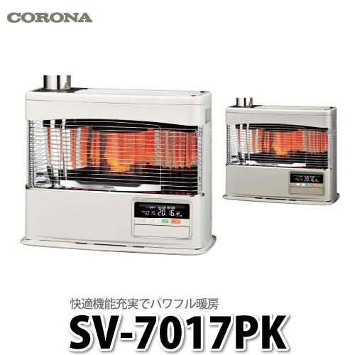 【石油暖房機】コロナ ポット式輻射 SV-7017PK 【寒冷地用大型ストーブ】【ラッピング不可】【快適家電デジタルライフ】