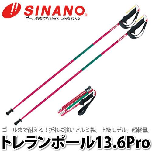 SINANO(シナノ)【ポール】トレランポール 13.6Pro (#17S-RD) 【トレイルランニング専用ポール】【快適家電デジタルライフ】