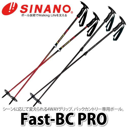 SINANO(シナノ)【ポール】Fast BC Pro (#17S-27) 【バックカントリー専用ポール】【使用サイズ100-135cm】【ラッピング不可】【快適家電デジタルライフ】
