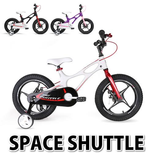 (幼児自転車)RoyalBaby(ロイヤルベビー) SPACE SHUTTLE(スペースシャトル)KR-RBSS16 (16インチ)(ラッピング不可)(快適家電デジタルライフ)