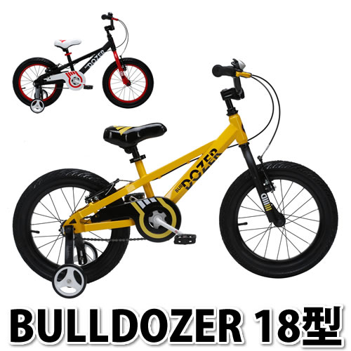 (幼児自転車)RoyalBaby(ロイヤルベビー) BULLDOZER(ブルドーザー) KR-RBBD18 (18インチ)(ラッピング不可)(快適家電デジタルライフ)