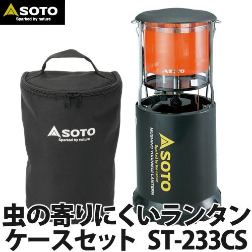 SOTO(ソト)虫の寄りにくいランタンケースセット ST-233CS(新富士バーナー/ガス燃料照明器具)(ラッピング不可)(快適家電デジタルライフ)