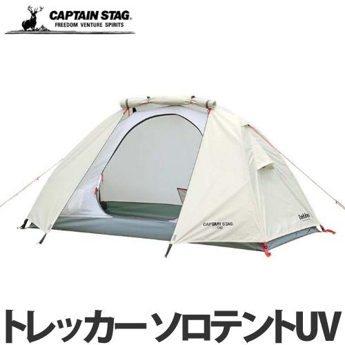 CAPTAIN STAG(キャプテンスタッグ)UA-40 トレッカーソロテントUV (1人用テント)(ラッピング不可)(快適家電デジタルライフ)